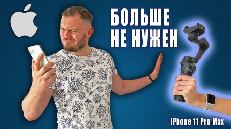 iphone 11 Pro Max стабилизация